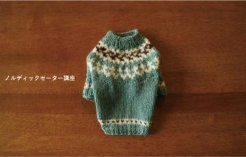 ラフィンドッグ編み物教室ノルディックセーター講座