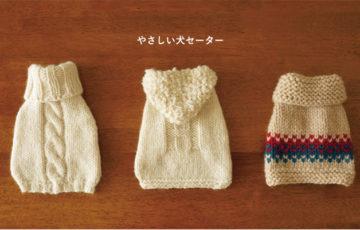 ラフィンドッグ編み物教室 やさしい犬セーター